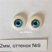Глаза для кукол полусферы 12мм, оттенок №9